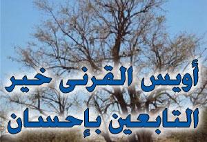 قصة عمر بن الخطاب واويس القرني 047